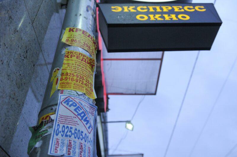 Волгоградская область остается среди лидеров по величине просроченных кредитов