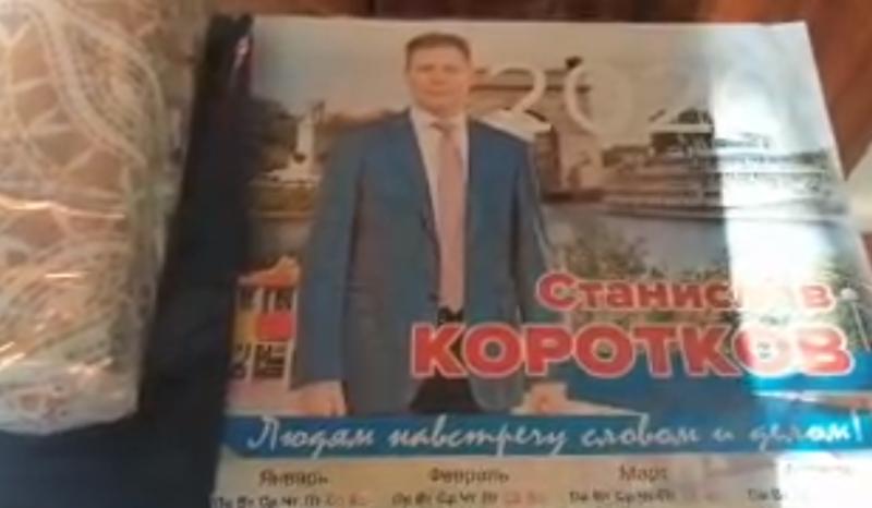 Ветерану войны и труда на 90-летие подарили три календаря с фотографией депутатов