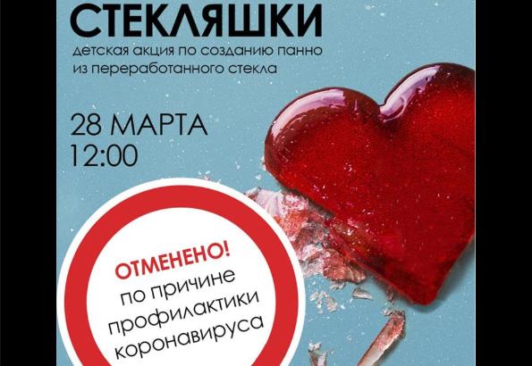 В Волгограде организаторы отменяют детские мероприятия из-за коронавируса