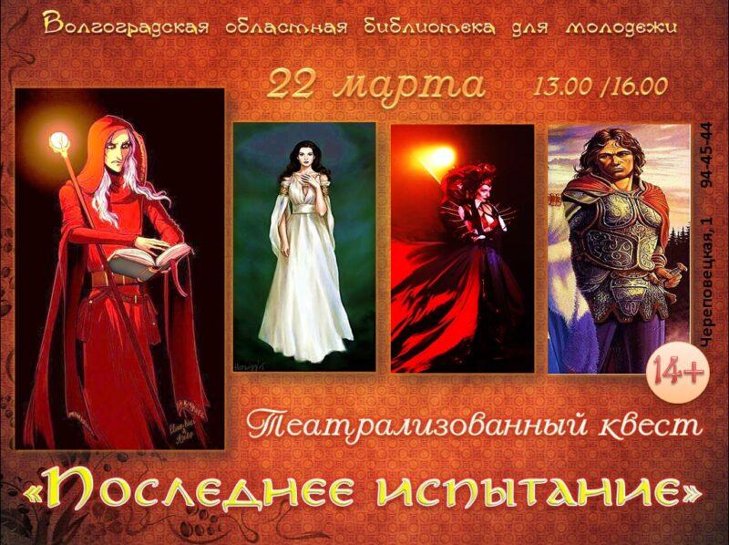 Подростков Волгограда приглашают на «Последнее испытание»
