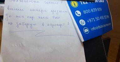 Информация для россиян, которые не могут улететь домой