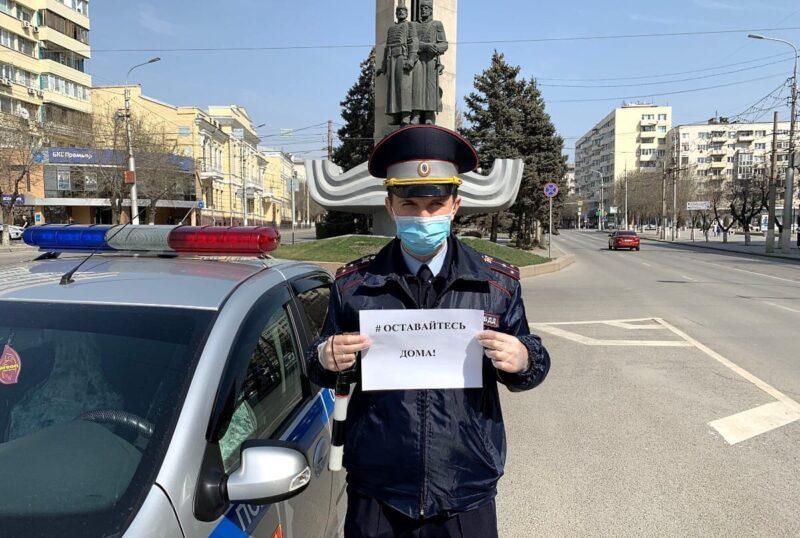 «Оставайтесь дома!»: полицейские призвали волгоградцев не выходить на улицу