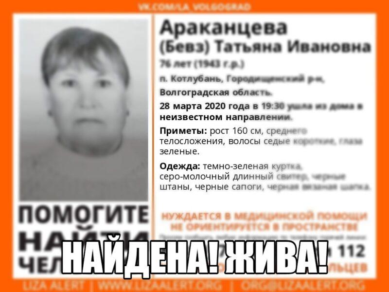 В Городищенском районе нашли пропавшую пенсионерку