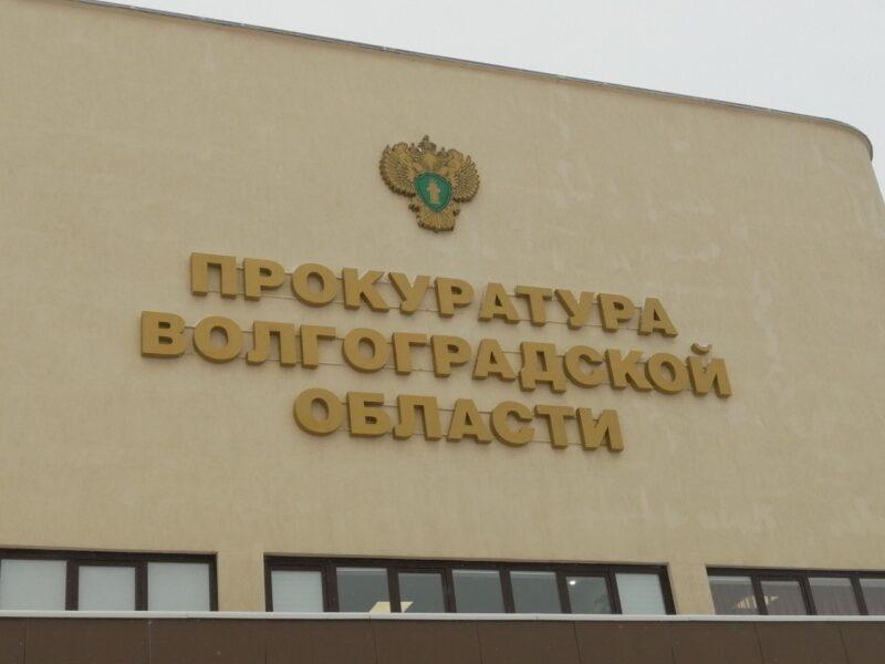 Прокуратура напомнила волгоградцам о санкциях за нарушение ограничительных мер
