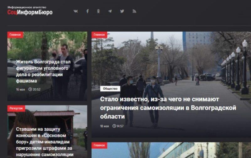 ИА «СоцИнформБюро» вошло в семерку самых цитируемых СМИ региона за I квартал 2020 года