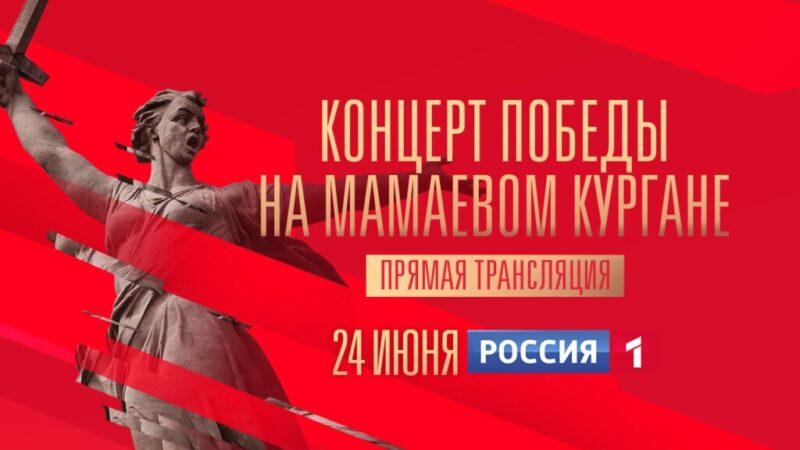 Концерт на Мамаевом Кургане станет главным событием страны наравне с парадом на Красной площади
