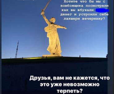 «Кому нужна такая память?»: Волгоградцы протестуют против концерта на главной высоте России