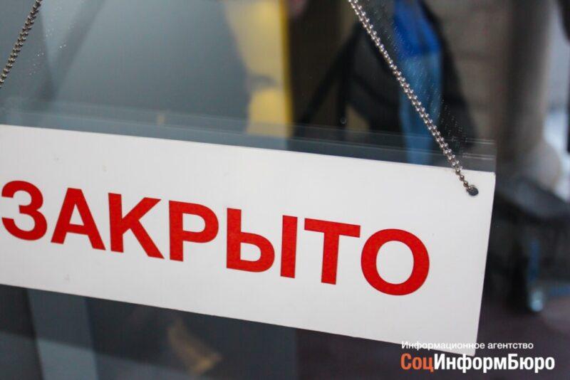 В Волгограде закрыли бар «Белая Лошадь за антиковидные нарушения