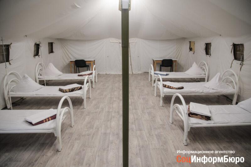 В Волгограде сворачивают палатки отделений первичного осмотра