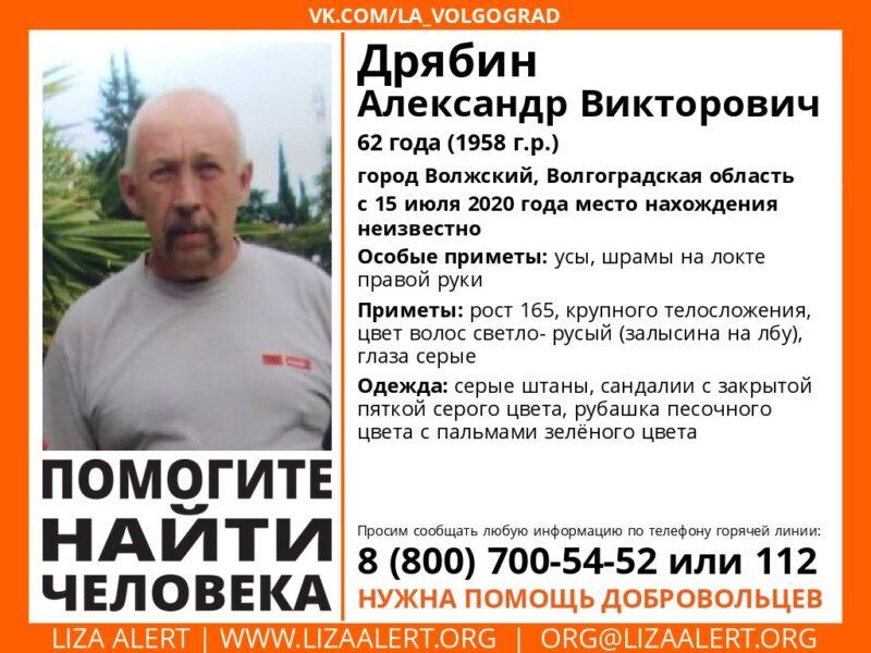 В Волжском разыскивают мужчину с усами и шрамами