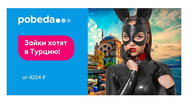 Авиакомпания «Победа» занялась рекламой эскорт услуг?