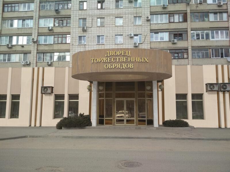 Фасад ЗАГСа в Тракторозаводском районе Волгограда отремонтируют