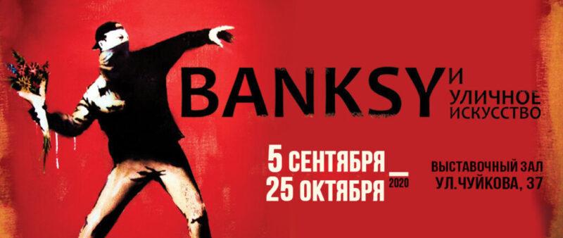 Волгоградцам покажут работы Banksy
