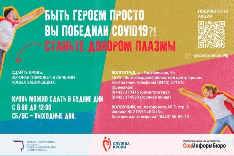 «Быть героем просто»: в Волгограде объявлена акция по сбору донорской крови для больных коронавирусом