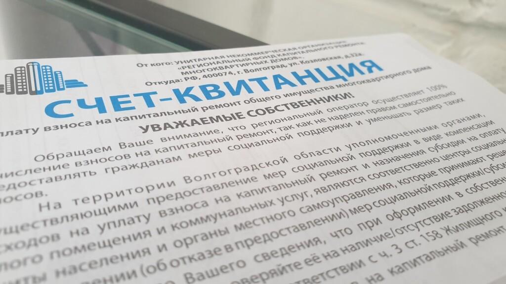В Волгограде начальницу отдела областного фонда капремонта оштрафовали за игнорирование жильца
