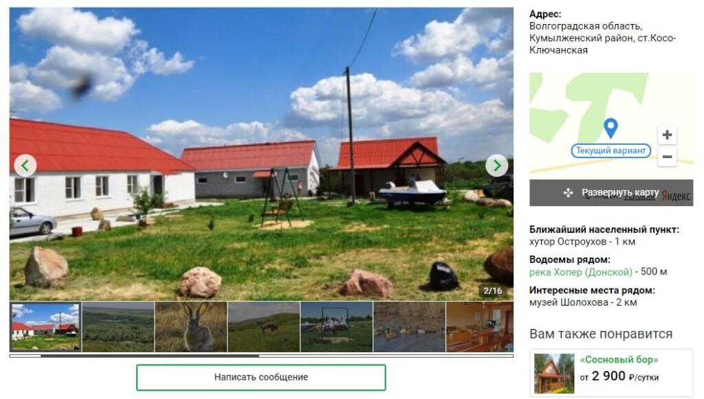 После «Соснового бора» Прокуратура Волгоградской области заинтересовалась законностью возведения иных турбаз и домов отдыха