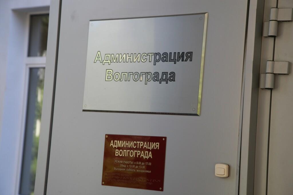 В Волгограде чиновник проштрафился за отказ жителю в информации