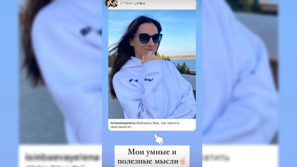 Исинбаева выпустила благотворительные худи за 5 и 7 тысяч