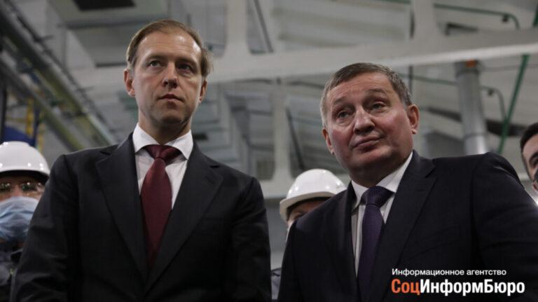 «Есть возможность реализовать самые амбициозные задачи».Как Денис Мантуров и Андрей Бочаров на ходу решали промышленные проблемы