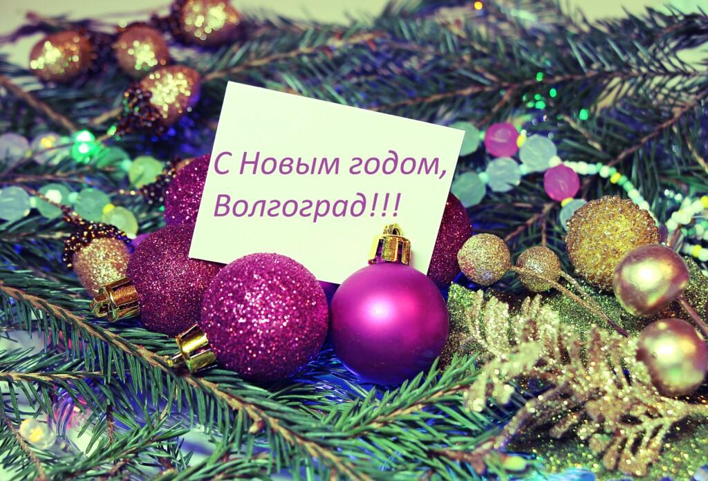 Новогоднее настроение в канун 2021 года волгоградцам создадут рекламными плакатами
