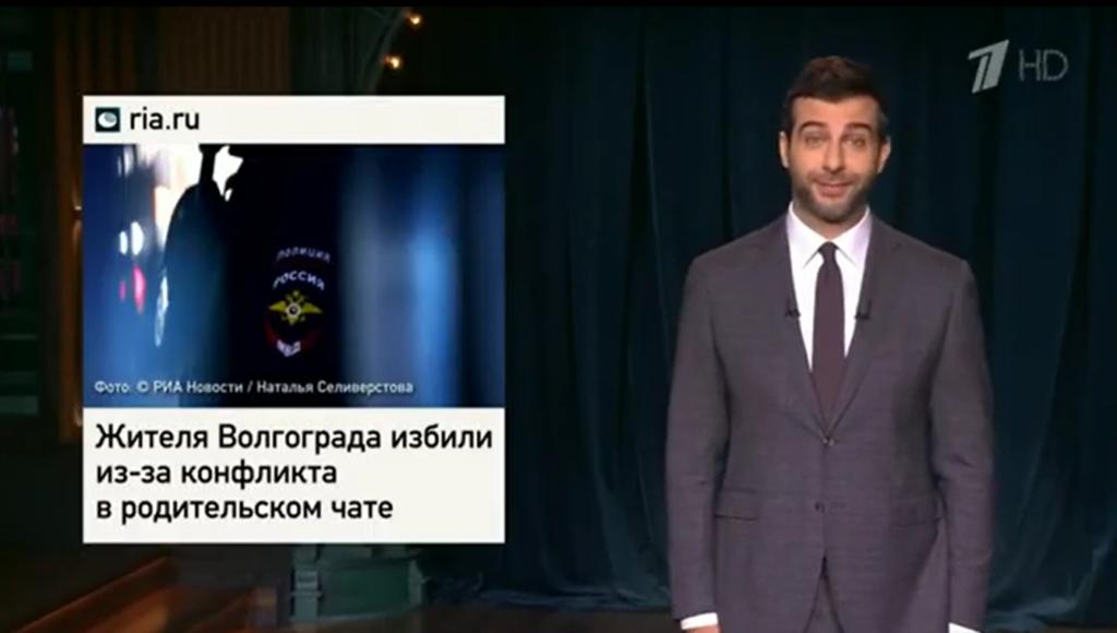 «Это здорово»: Иван Ургант неуместно пошутил об убийстве волгоградца из-за конфликта в родительском чате
