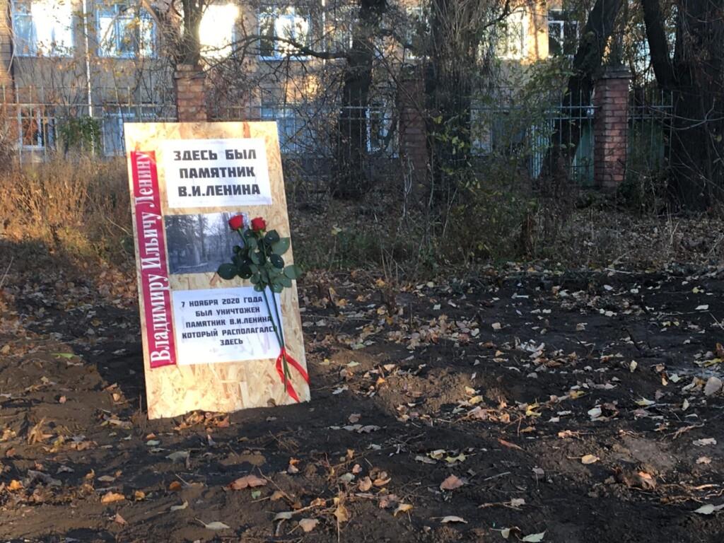 «Здесь был памятник Ленину»: на месте снесенного монумента появилась самодельная стела