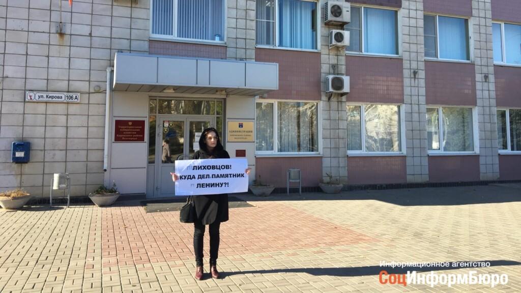 #ВернёмпамятникЛенину. Волгоградцы пикетируют у администрации Кировского района