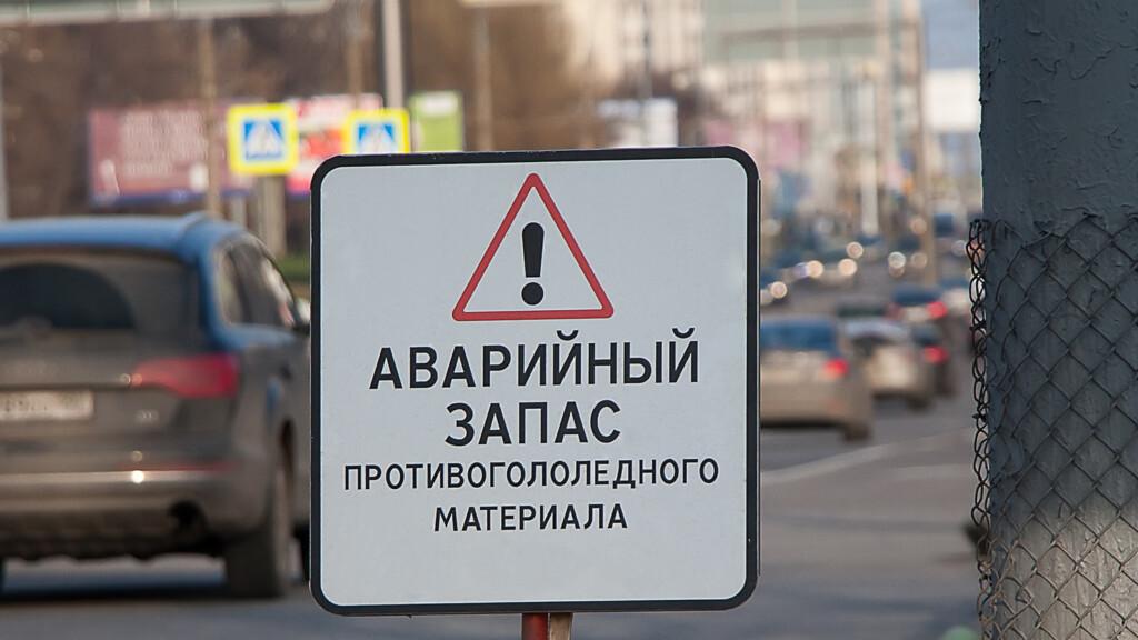 3 тысячи тонн реагентов за выходные «вылили» на трассы Волгоградской области