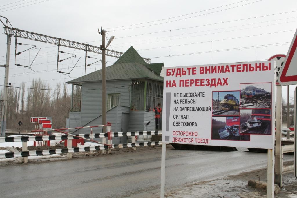 В Волгоградской области закроют железнодорожный переезд