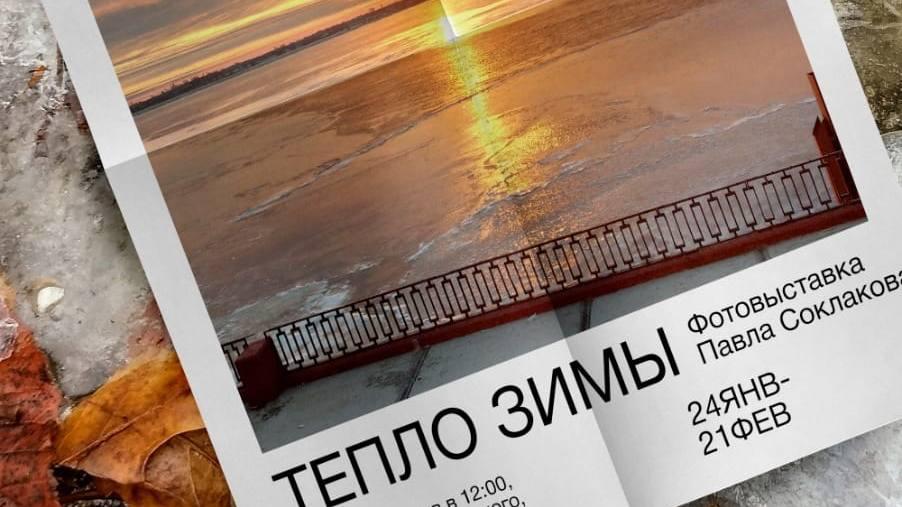 Волгоградский юрист открывает бесплатную зимнюю фотовыставку