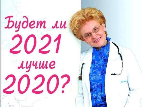 """""""Будет ли 2021 лучше 2020?"""": Малышева дала врачебный прогноз по COVID-19"""