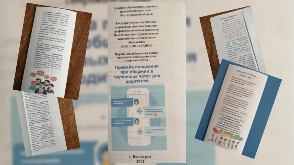 «Проявите максимум терпения»: родительские чаты Волгограда «взорвали» памятки с правилами общения