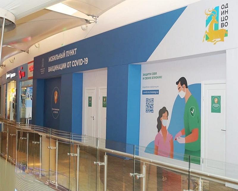 В российских городах открывается всё больше пунктов вакцинации на базе торговых центров