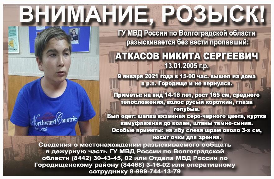 15-летний Никита Аткасов без вести пропал в Городище