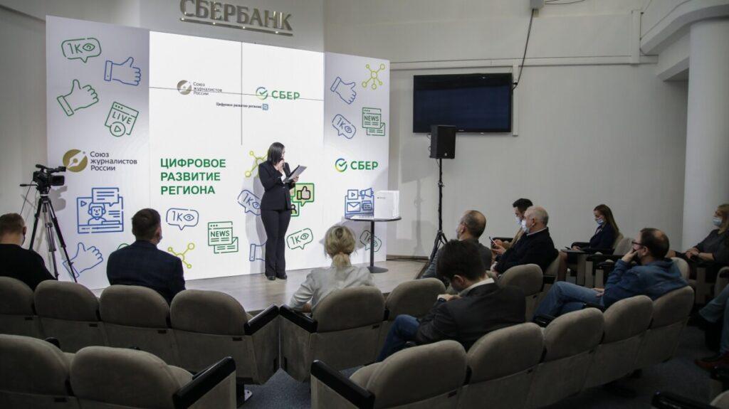 В Волгограде назвали победителей конкурса «Цифровое развитие регионов»