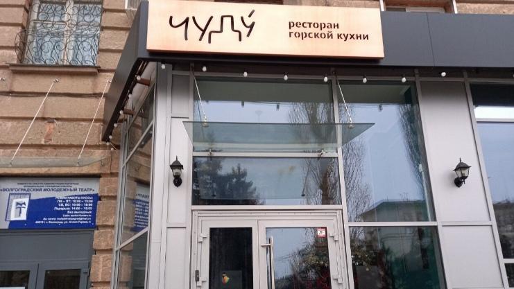За «безмасочных» официантов ресторан в центре Волгограда заплатит 100 тысяч