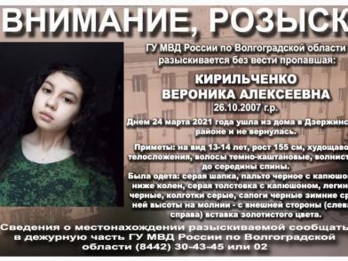 «Не вернулась домой из школы»: в Волгограде пропала 13-летняя девочка