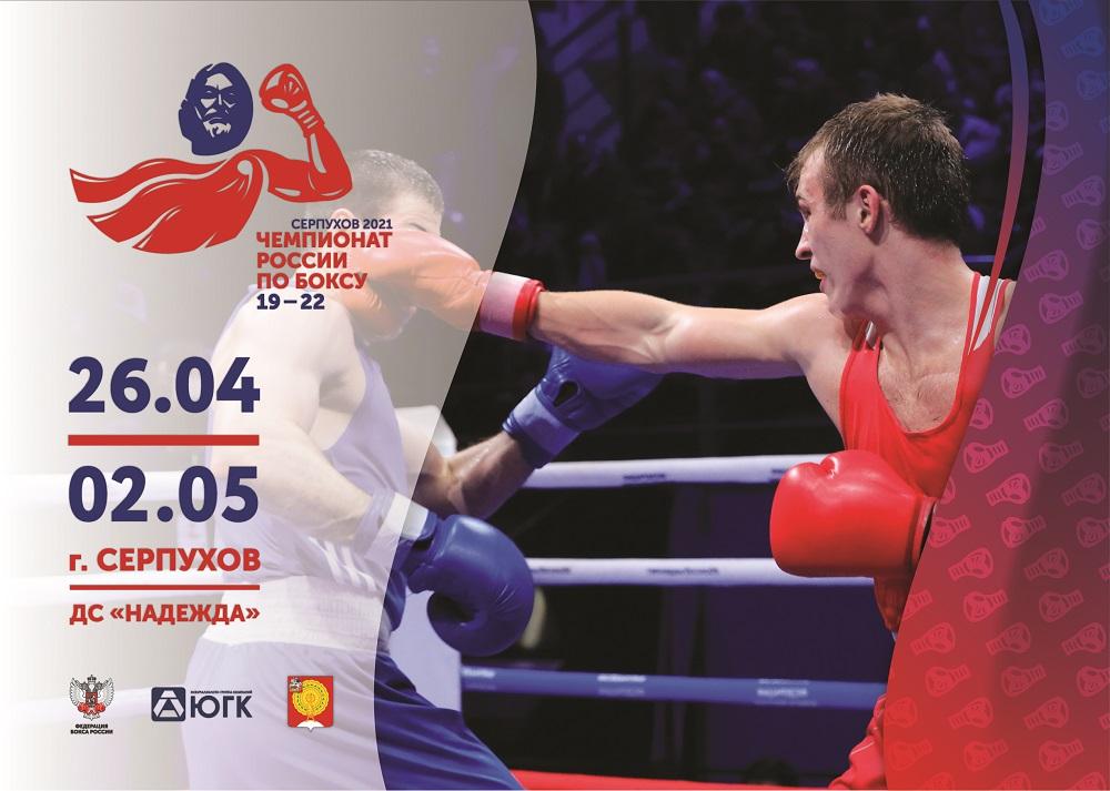 Волгоградские боксеры представят регион на чемпионате России среди молодёжи