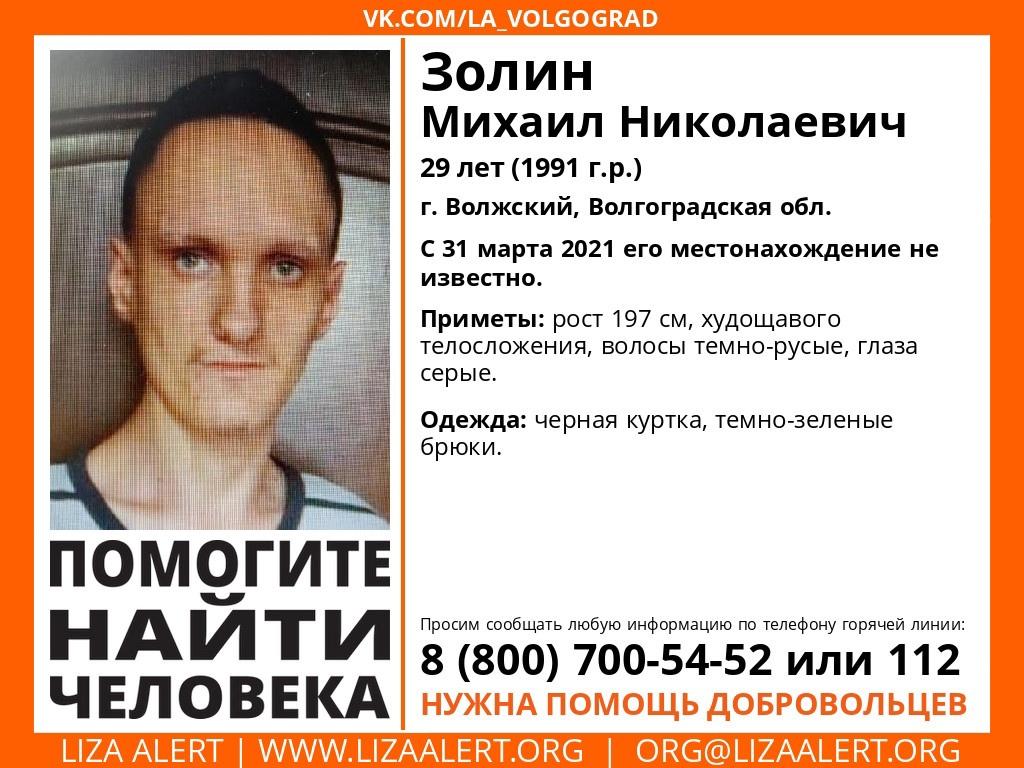 В Волжском ищут без вести пропавшего двухметрового мужчину