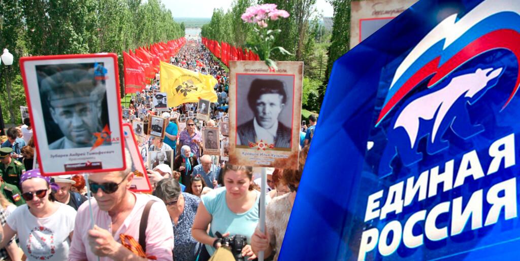 «Приказной патриотизм». Волгоградских единороссов заставляют сменить аватарки в соцсетях