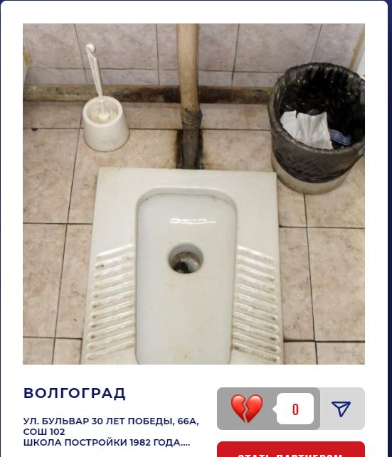 В администрации Волгограда подвергли сомнению фото, размещенные на конкурс худших туалетов