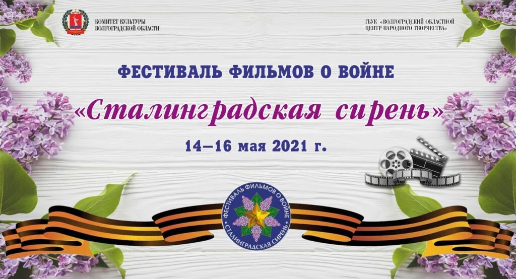 В Волгоградской области пройдет кинофестиваль фильмов о войне