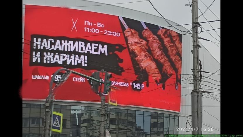 """«Насаживаем и жарим»: спорную реклама """"шашлычки"""" в Волгограде назвали этичной"""