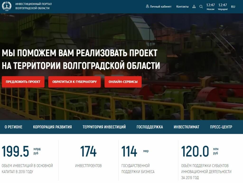 Исполняющим обязанности гендиректора «Корпорации развития Волгоградской области» назначен специалист по банкротству