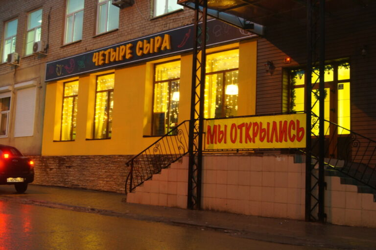 """Кафе """"Четыре сыра"""" в Волгограде игнорировало антиковидные правила"""