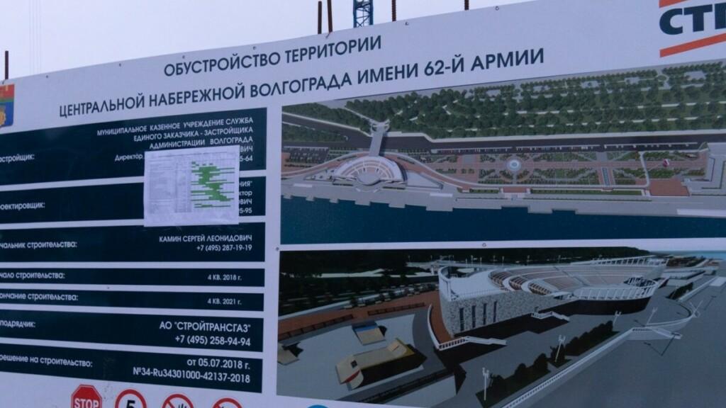 Власти Волгограда требуют миллионы с подрядчика за задержку реконструкции набережной