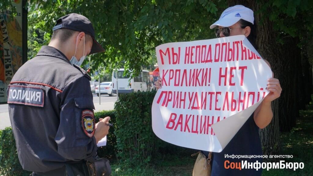 В Волгограде проходят пикеты против принудительной вакцинации