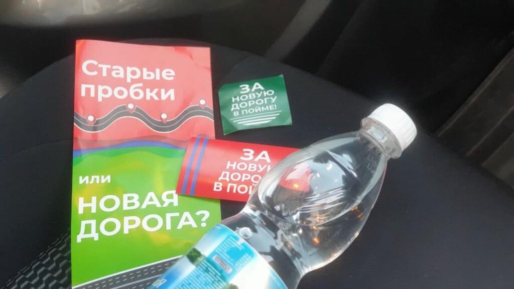 """Застрявшим в пробках на мосту под Волгоградом водителям раздают наклейки и листовки """"За новую дорогу в пойме"""""""