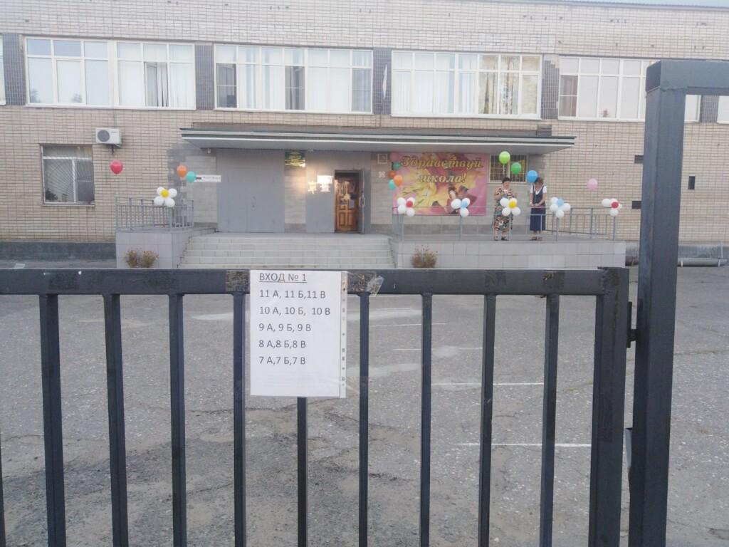 Школьные линейки в Волгоградской области пройдут очно, но с ограничениями