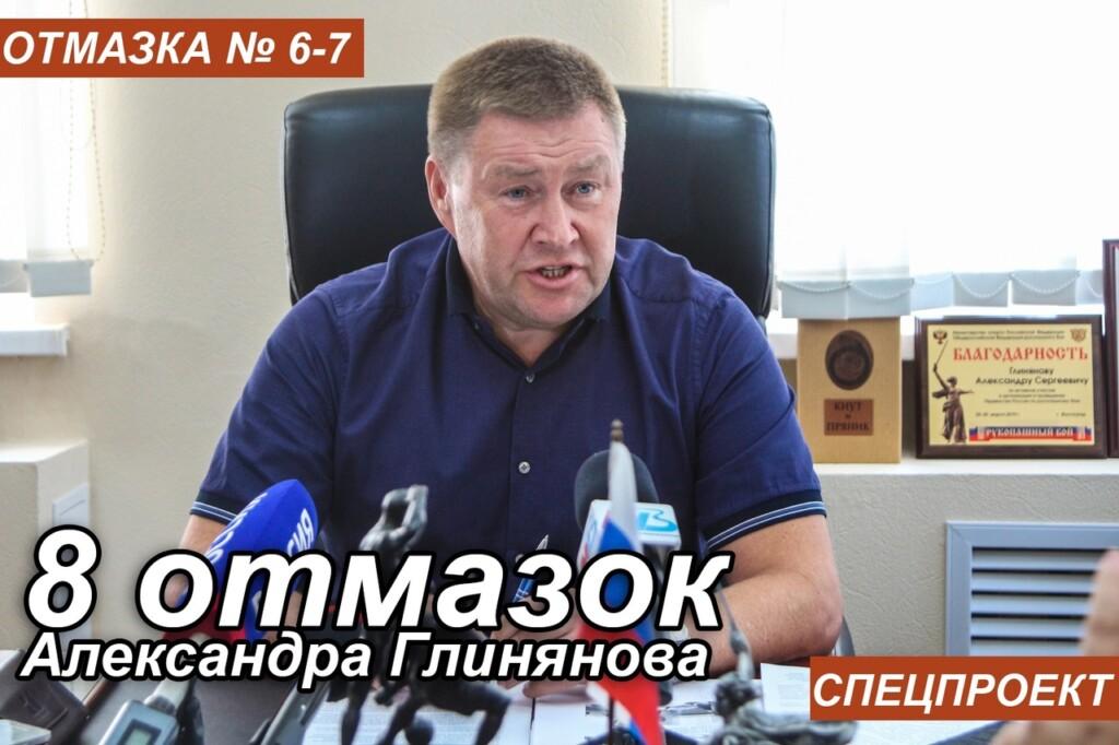 8 отмазок Александра Глинянова: соревнования и их финансирование